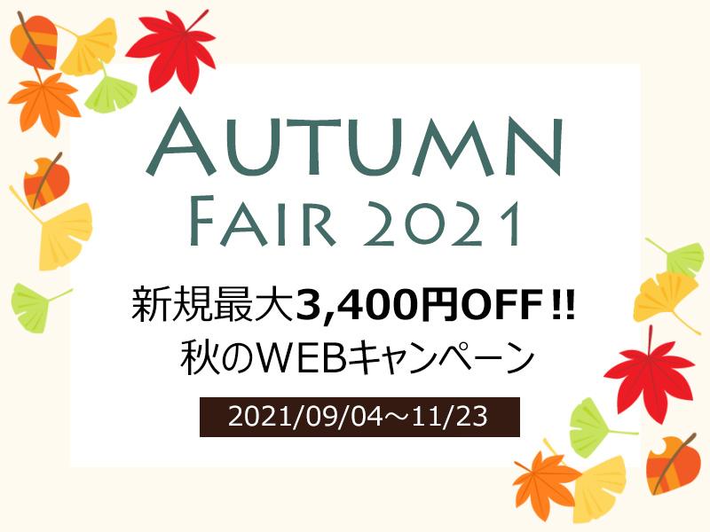 秋のWEBキャンペーン2021